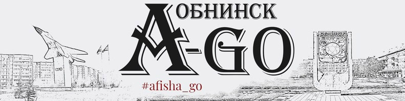 Интернет-проект «Afisha-go» в городе Обнинске