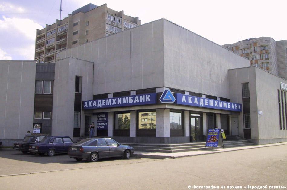 Отделение банка «Академхимбанк» в городе Обнинске