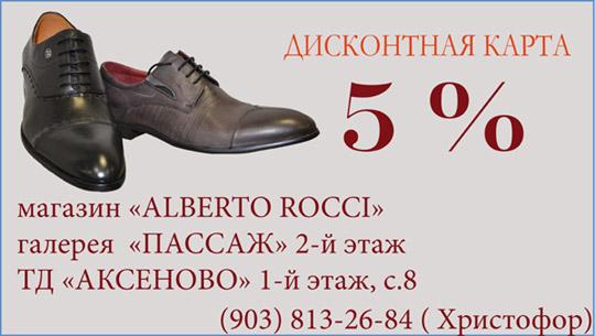 Дисконтная карта магазина «Альберто Росси» (Alberto Rocci) в городе Обнинске