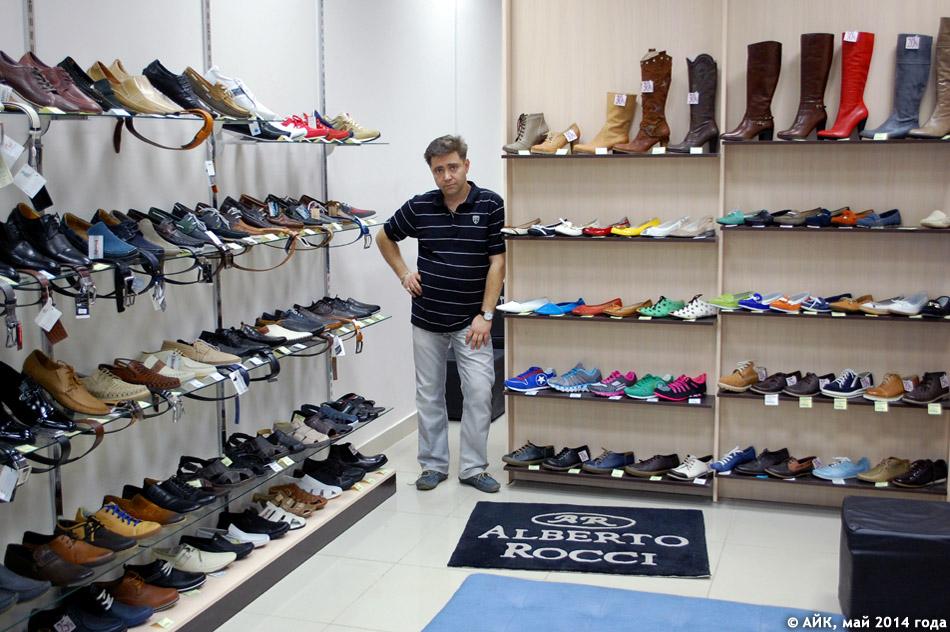 Магазин «Альберто Росси» (Alberto Rocci) в городе Обнинске