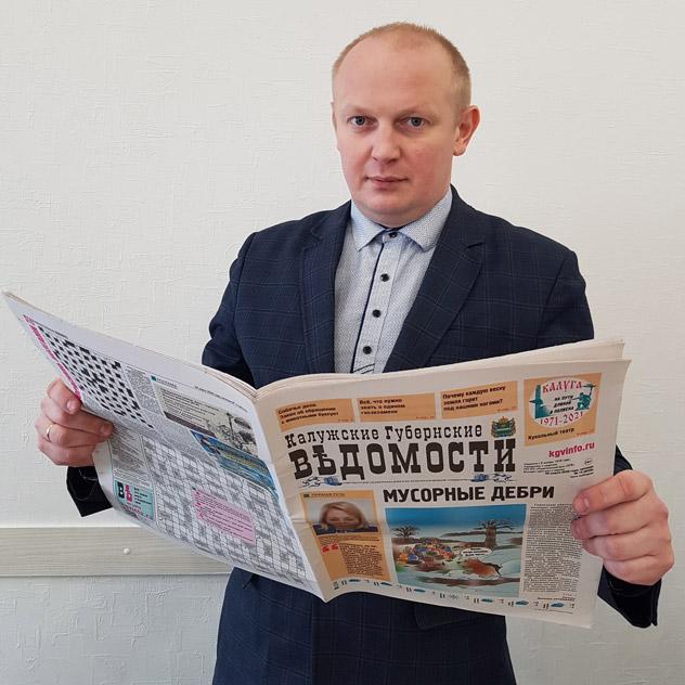 Александр Евгеньевич Артамонов с газетой «Калужские губернские ведомости»