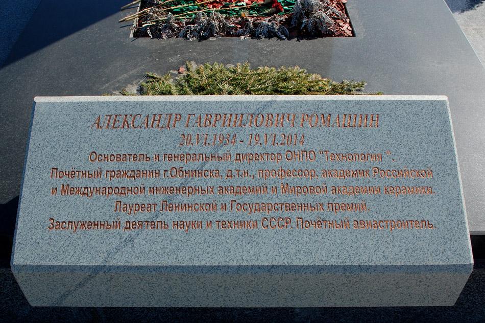 Надпись на могиле Александра Гаврииловича Ромашина