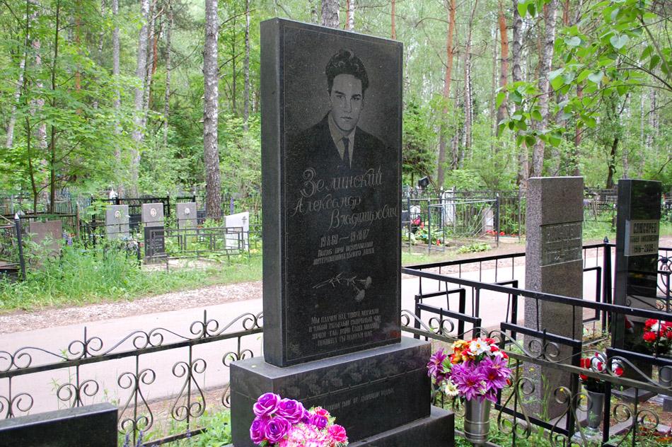 Могила Александра Владимировича Зелинского на кладбище «Кончаловские горы»
