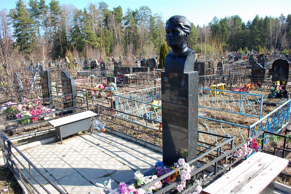 Могила Александры Константиновны Мозжухиной на кладбище «Передоль»