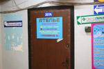 Ателье «Александра» в городе Обнинске