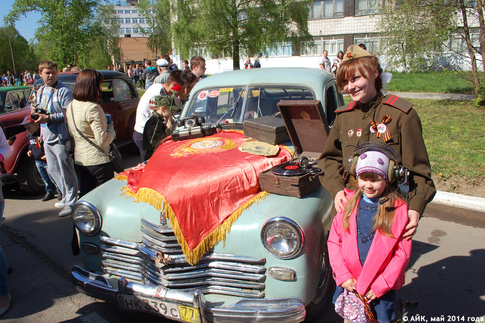 Александра Вячеславовна Жучкова на выставке ретро-автомобилей в 2014 году