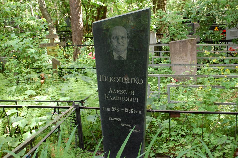 Могила Алексея Калиновича Никоненко на кладбище «Кончаловские горы»
