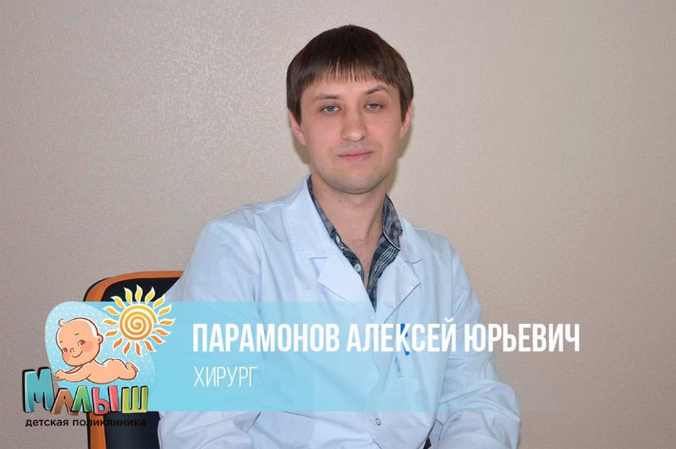 Алексей Юрьевич Парамонов
