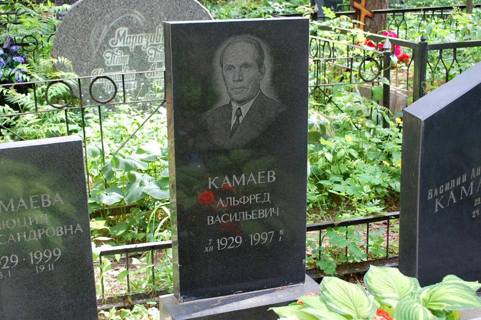 Могила Альфреда Васильевича Камаева на кладбище «Кончаловские горы»