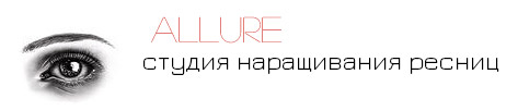 Студия наращивания ресниц «Аллюр» (Allure) в городе Обнинске