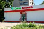 Аптека «Алоэ» в городе Обнинске