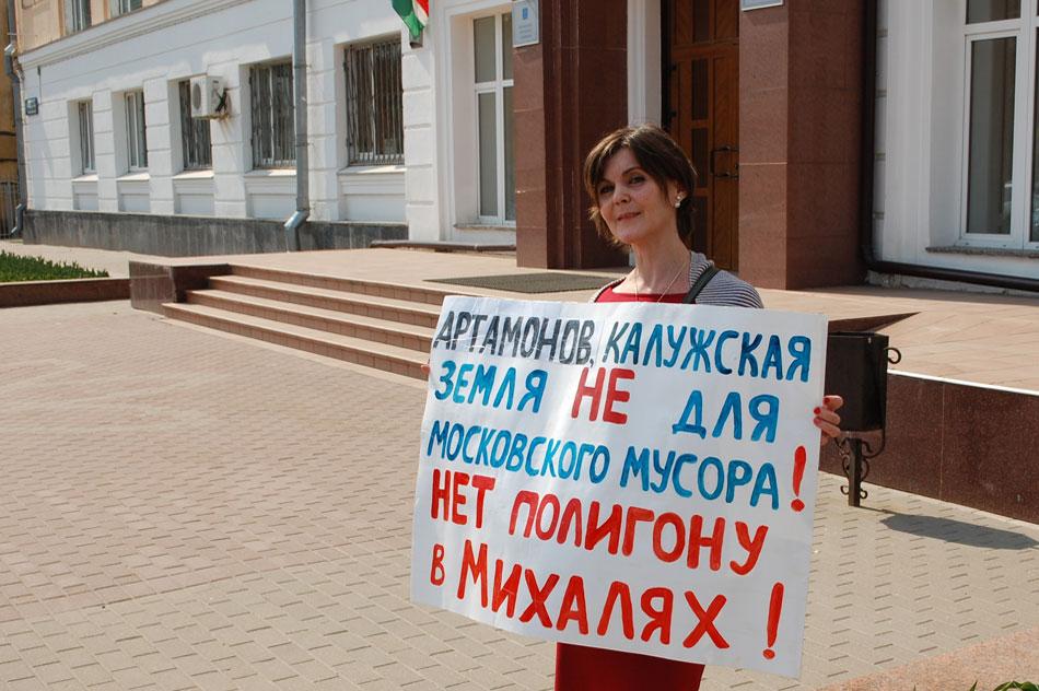 Анна Александровна Ленникова проводит одиночный пикет у входа в здание Администрации города Обнинска (22 апреля 2019 года)