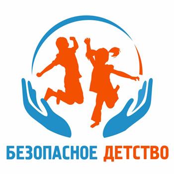 Ассоциация помощи детям «Безопасное детство»