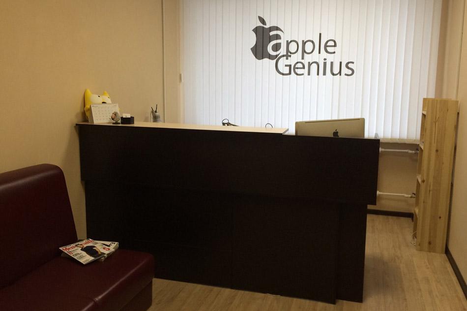 Сервисный центр «Эппл Джениус» (Apple Genius) в городе Обнинске