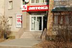 Магазин «Аптека Центр» в городе Обнинске