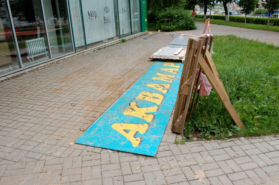 Вывеска магазина «Аквамарин» в городе Обнинске после демонтажа