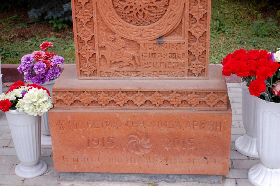 Мемориал в честь 100-летия геноцида армян: надпись на мемориале