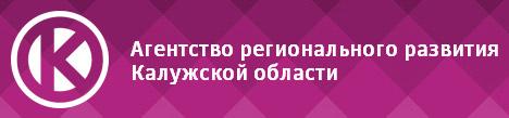 Агентство регионального развития Калужской области