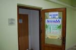 Агентство путешествий «АртемиДА» в городе Обнинске