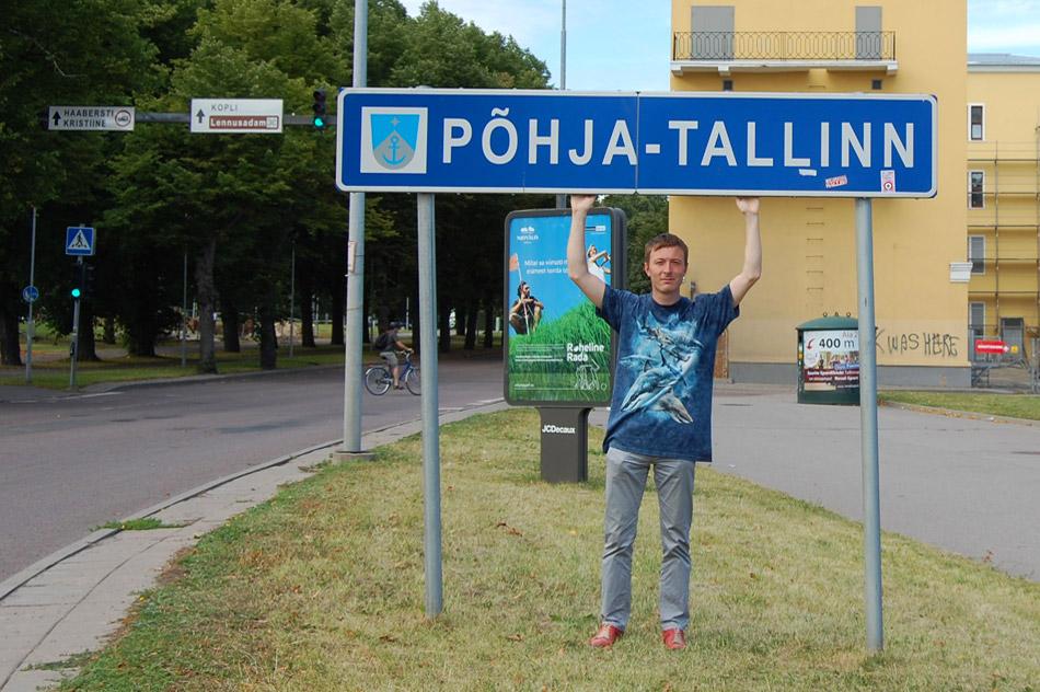 Артём Игоревич Майнас в Таллинне (лето 2013 года)