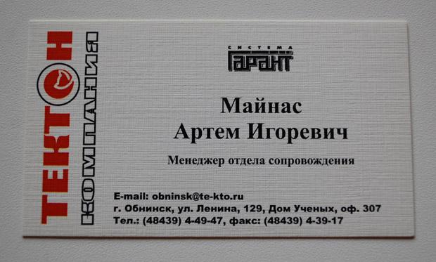 Визитка Артёма Игоревича Майнаса — сотрудника компании «Тектон» в городе Обнинске