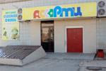 Магазин «Ассорти» в городе Обнинске