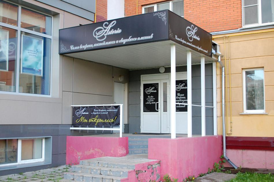 Салон «Астория» (Astoria) в городе Обнинске