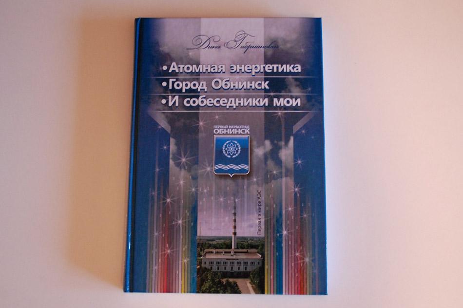 Книга «Атомная энергетика. Город Обнинск. И собеседники мои»