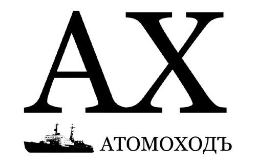 Студенческая газета «Атомоход» в городе Обнинске