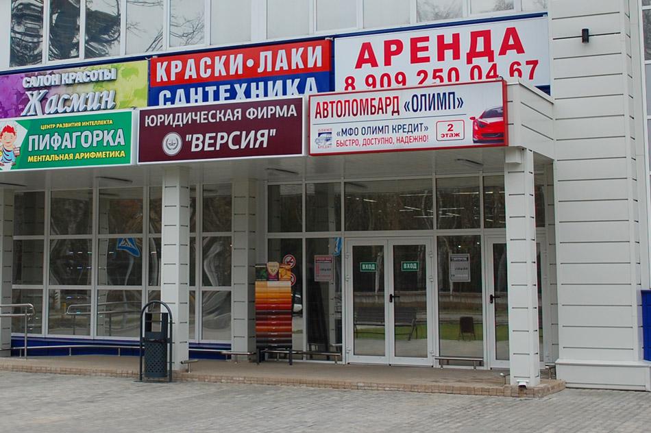 Автоломбард «Олимп» в городе Обнинске
