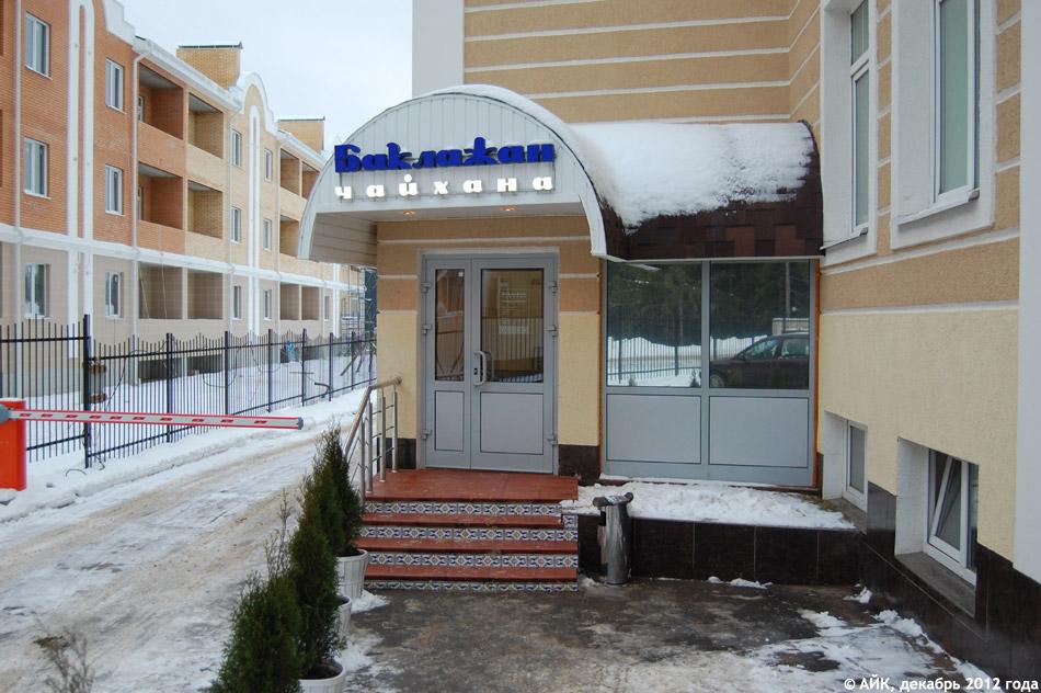 Чайхана «Баклажан» в городе Обнинске (первоначально она находилась по адресу: ул. Белкинская, 44)
