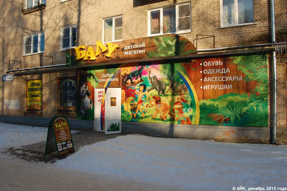 Детский магазин «Балу» в городе Обнинске