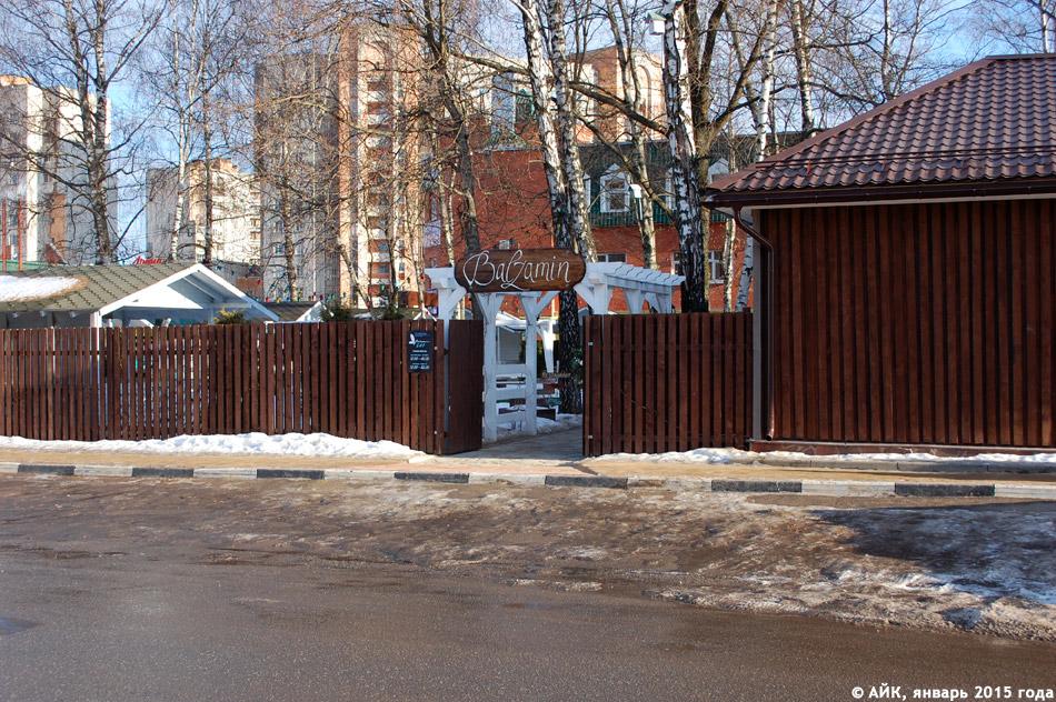 Ресторан «Бальзамин» (Balzamin) в городе Обнинске