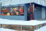 Кафе-бар «Чикаго» (Chicago) в городе Обнинске