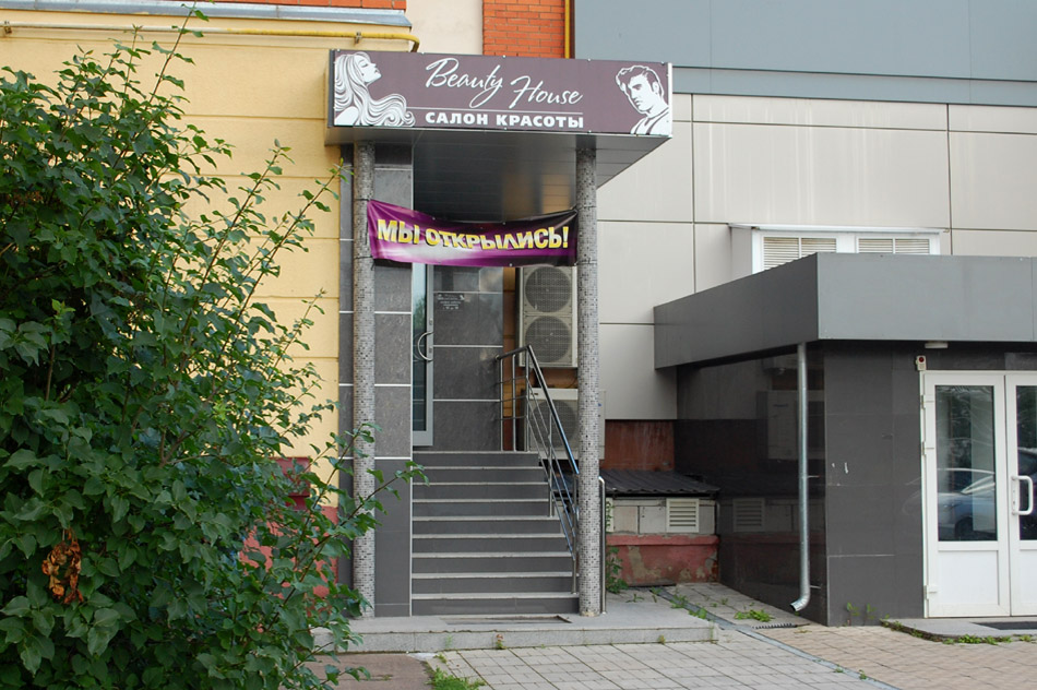 Салон красоты «Бьюти Хаус» (Beauty House) в городе Обнинске