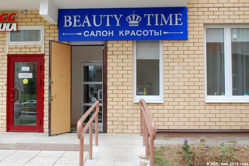Салон красоты «Бьюти тайм» (Beauty time) в городе Обнинске