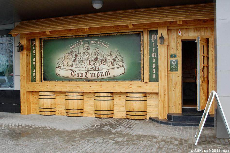 Пивной ресторан «БирСтрит» (BeerStreet) в городе Обнинске