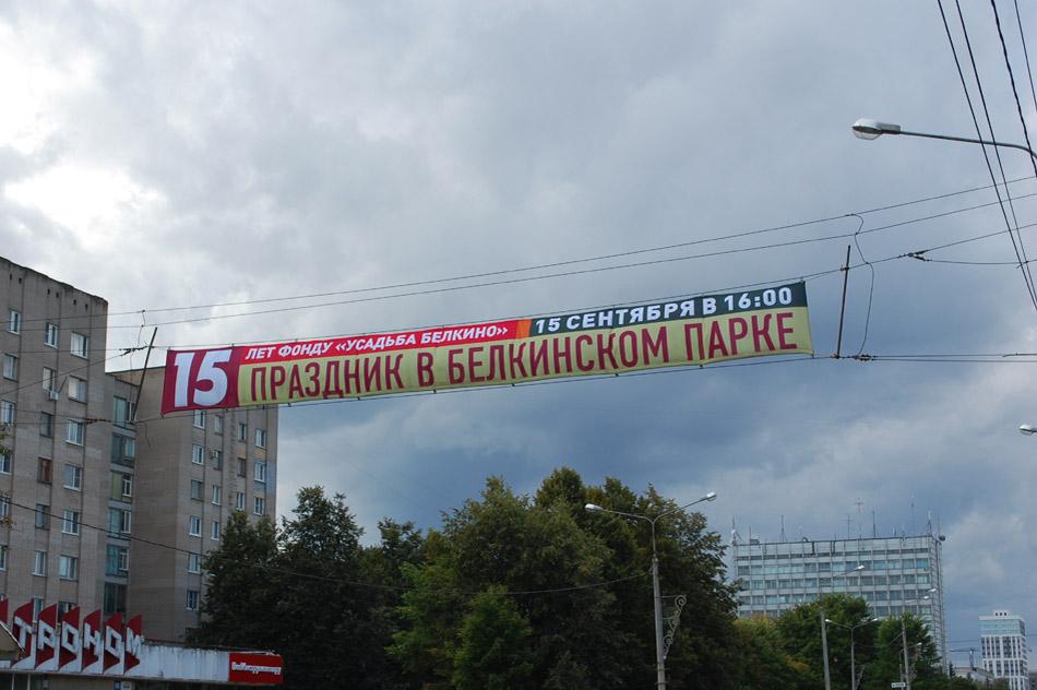 Растяжка на проспекте Ленина в городе Обнинске, приглашающая на праздник по случаю 15-летия фонда «Усадьба Белкино» (14 сентября 2017 года)
