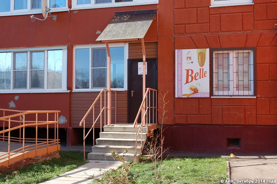 Салон красоты «Белль» (Belle) в городе Обнинске