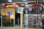 Магазин «Берлога» в городе Обнинске