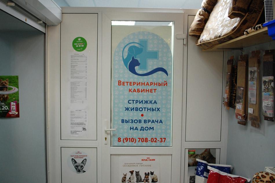 Ветеринарный кабинет «Берта» в городе Обнинске