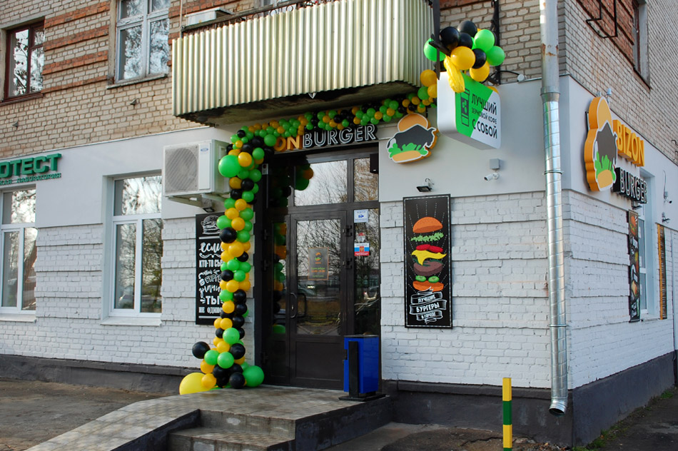 Бургер-кафе «БИЗОН Бургер» (BIZON Burger) в городе Обнинске