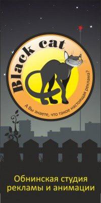 Студия рекламы и анимации «Блэк Кэт» (Black Cat) в городе Обнинске