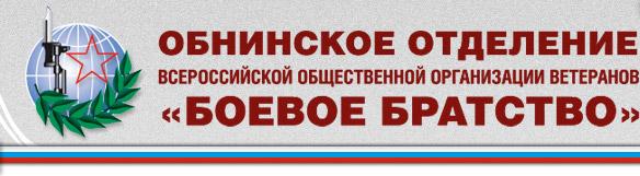 Отделение всероссийской общественной организации ветеранов «Боевое Братство» в городе Обнинске