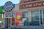 Магазин «Бонус» в городе Обнинске