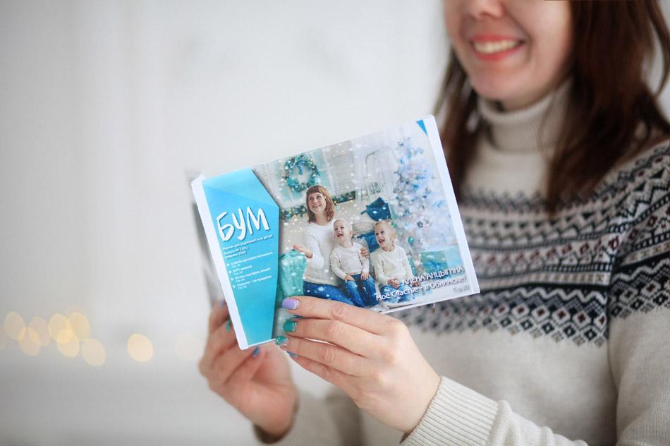 Журнал «БУМ» в городе Обнинске
