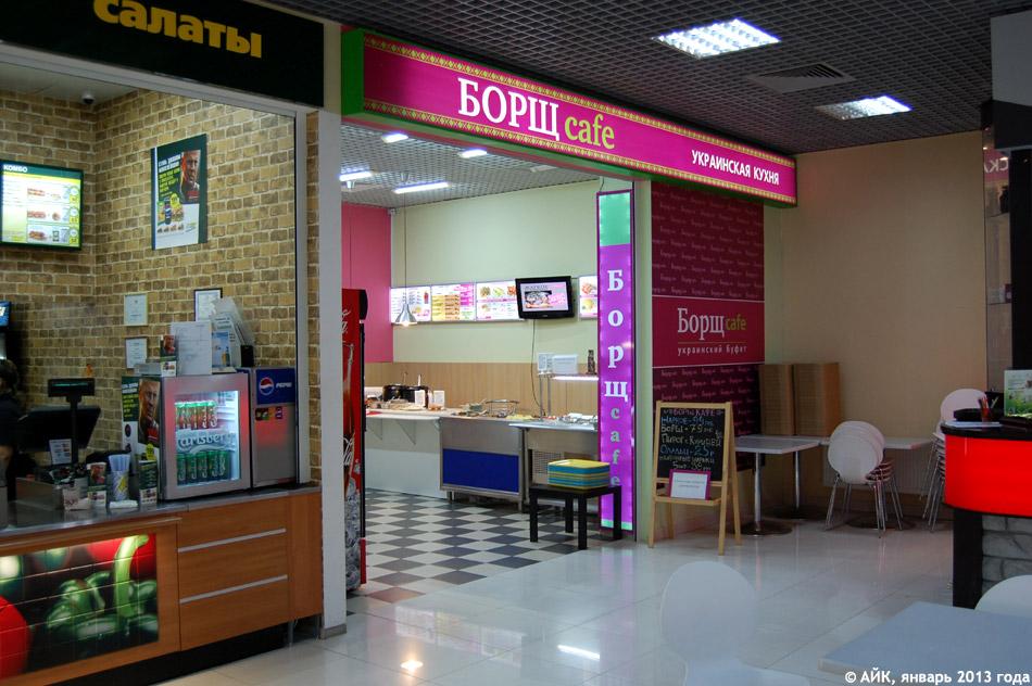 Кафе «Борщ» в городе Обнинске