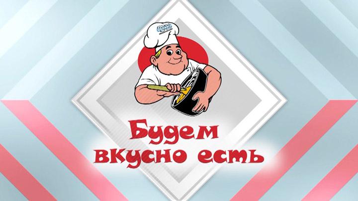 Телевизионная программа «Будем вкусно есть» в городе Обнинске