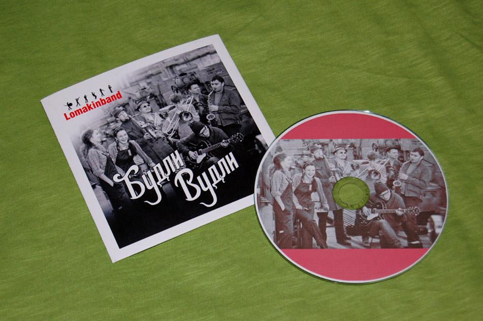 Группа «Lomakinband» презентует альбом «Будли Вудли» в городе Обнинске