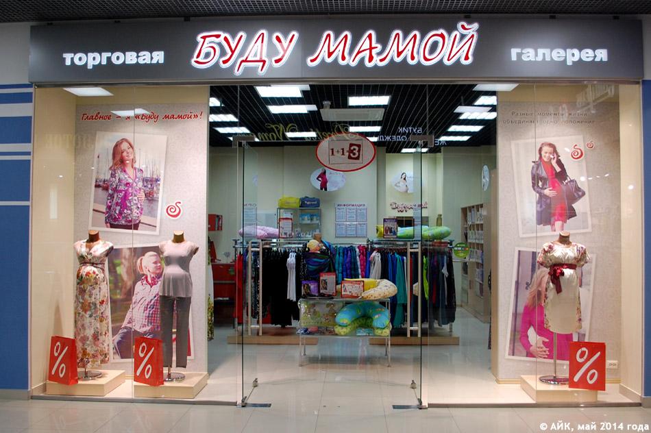 Торговая галерея «Буду Мамой» в городе Обнинске